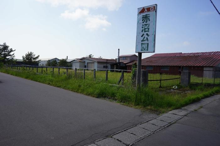 赤沼公園入口