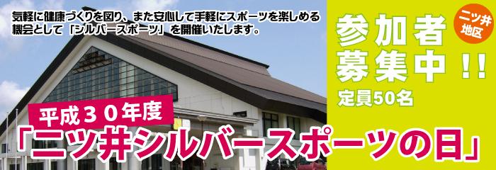 「二ツ井シルバースポーツの日」(二ツ井地区)