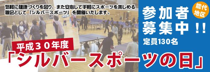 「シルバースポーツの日」(能代地区)