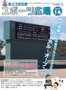 スポーツ広場14号表紙