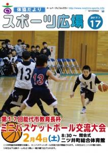 スポーツ広場17号表紙