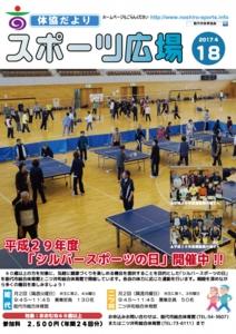 スポーツ広場18号表紙