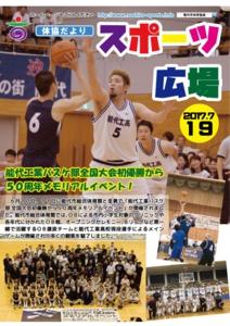 スポーツ広場19号表紙