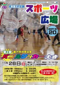 スポーツ広場20号表紙