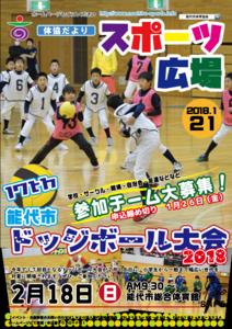 スポーツ広場21号表紙