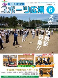 スポーツ広場6号表紙