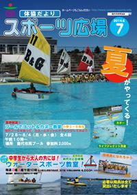 スポーツ広場7号表紙