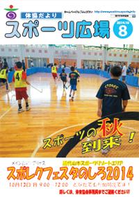 スポーツ広場8号表紙