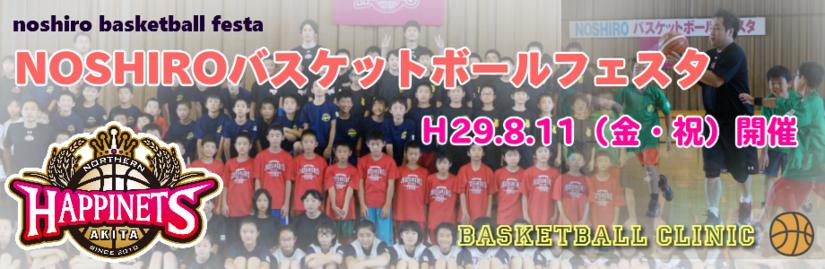 NOSHIROバスケットボールフェスタ