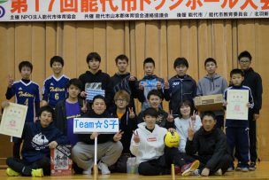 Team☆S子